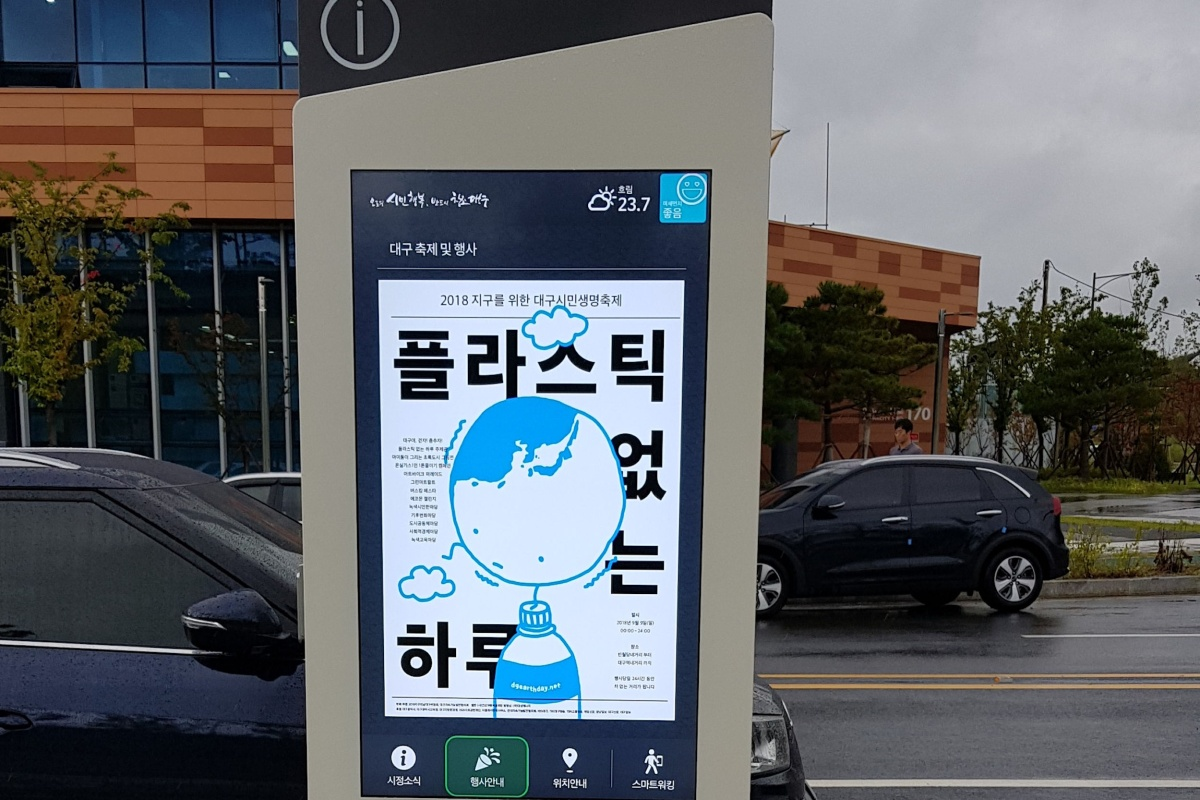The kiosks in Daegu can provide vital public information in the event of a disaster