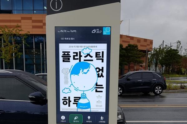Smart city kiosks inform and advise Daegu citizens